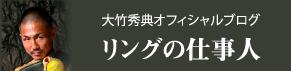 大竹秀典オフィシャルブログ